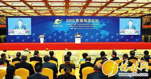 2015欧亚经济论坛在西安开幕