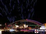 悉尼:上百照明无人机列队表演似烟花绚丽