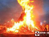 四川凉山彝族火把节:数万民众火光下狂欢