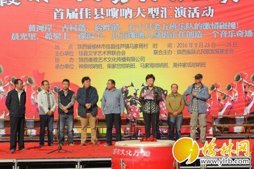 佳县举办首届陕北唢呐大型汇演活动