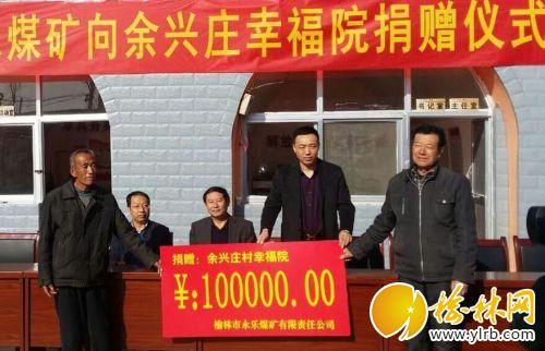 榆林市永乐煤矿为余兴庄村捐款10万元帮扶修建老年院