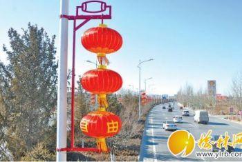 1.7万个灯笼和中国结扮靓古城榆林