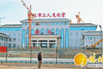 榆林市工人文化宫将于今年5月投入使用