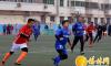 绥德县举办干部职工八人制足球赛