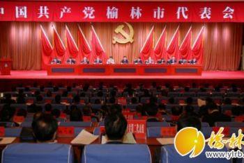 中国共产党榆林市代表会议召开