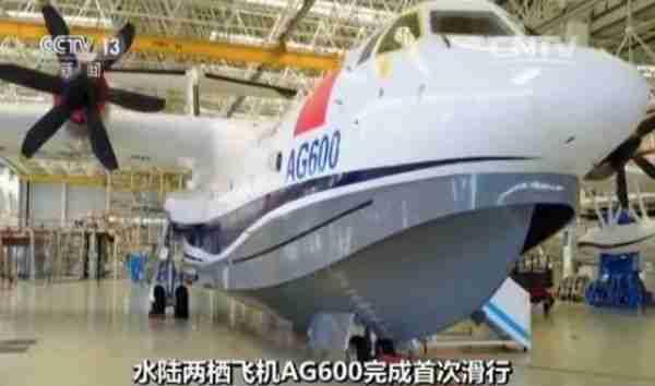 新闻 综合新闻 正文  两栖飞机ag600上面是一个飞机的形状,而下面更像
