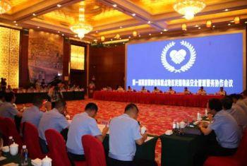 冀晋蒙陕民爆物品安全管理警务协作会在榆举行