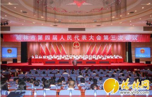 8 月7 日,榆林市第四届人民代表大会第三次会议在榆召开。杨彬摄