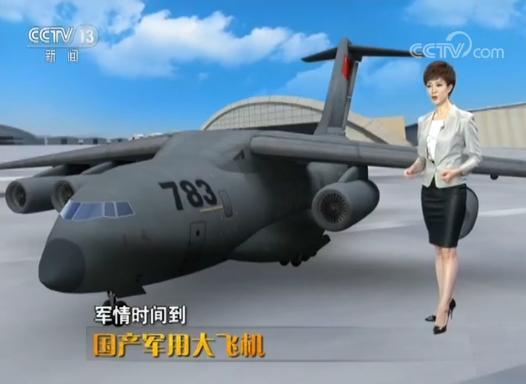 中国军用大飞机有多牛?运_综合新闻_新闻_榆林网