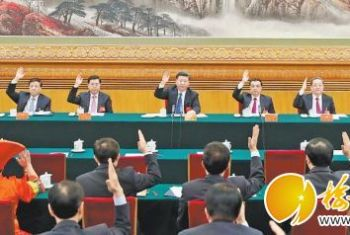 党的十九大举行预备会和主席团第一次会议