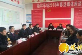 榆林春运2月1日启动 购票可用支付宝和微信付费