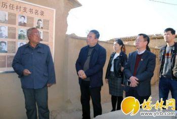 清涧县玉家河镇组织党员干部接受廉政教育