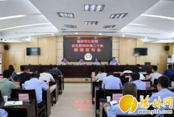 榆林公安出台优化营商环境十五条措施、五条铁规!