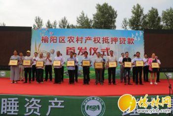 榆阳区农民领到首批农村产权抵押贷款