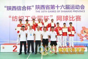 省十六届运动会团体第二!没错,就是榆林网球队