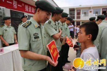 """榆林武警官兵与32名贫困学生签订""""助学结对卡"""""""
