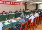 第十三届榆林国际煤炭暨高端能源化工产业博览会剪影