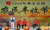 """神木市庆祝首个""""中国农民丰收节"""""""