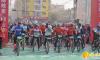2018 榆林树山山地自行车挑战赛开赛