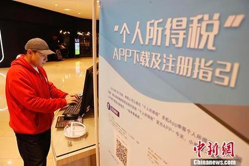 资料图:市民在个人所得税基础信息采集点进行相关信息登记。 <a target='_blank' href='http://www.chinanews.com/'>中新社</a>记者 殷立勤 摄