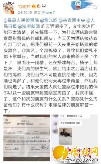 新浪大v发布微博,称自己的婚礼背景板因政府活动被拆。 网络截图 摄