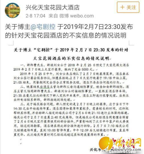 网友称婚礼布景因政府活动被拆官方回应:与事实不符
