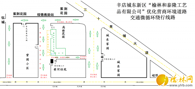 城东新区和泰隆公司优化营商环境道路交通微循环