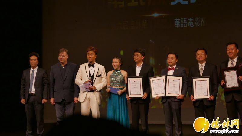 电影《一把挂面》制片人张璟(右二)参加第六届温哥华世界华语电影节颁奖现场