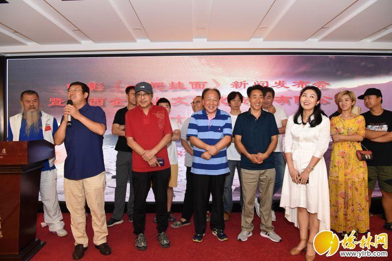 新闻发布会电影《一把挂面》剧组部分主创人员