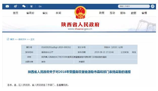 这项工作做得好~国家奖励榆林3500万元,省上再奖1357万元!