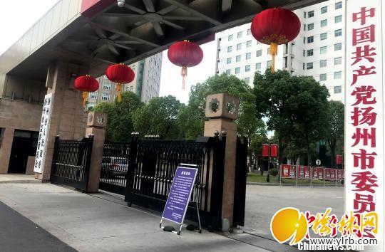 """國慶黃金周揚州市委市政府敞開大門成""""打卡地"""""""