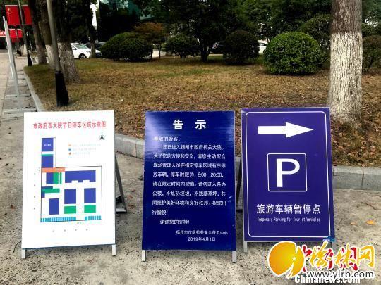 圖為揚州市政府大院在清明節、勞動節和國慶節三個法定節假日開放內部停車場。 崔佳明 攝