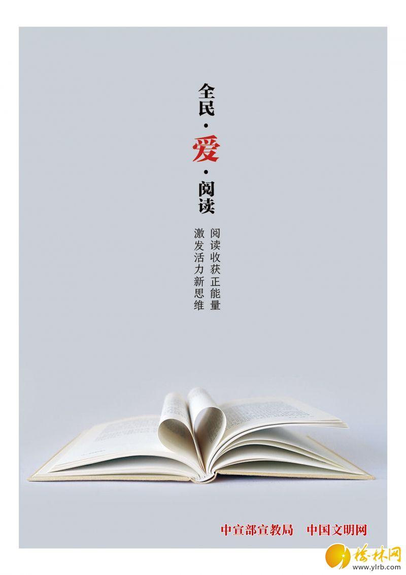 27《全民·愛·閱讀》