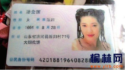 小饰品店美女身份证小饰品店室内效果图潘金莲身份证
