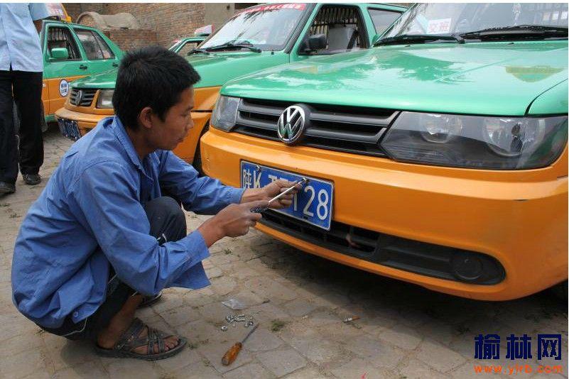 榆林城区开展出租车号牌整治