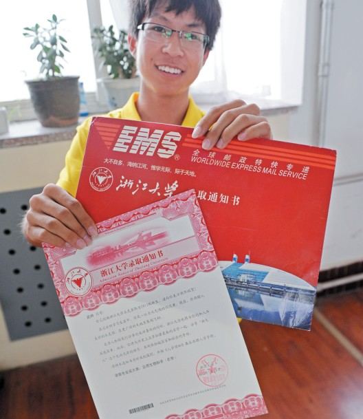 榆林贫困大学生武帅收到浙大录取通知书 可以 零 学费入校